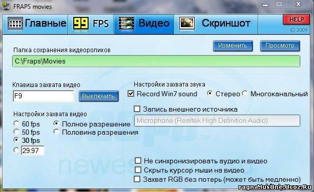 Как сделать так чтобы фрапс записывал экран