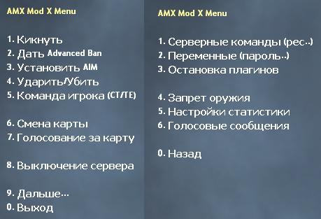 Как сделать стандартное меню в cs 16